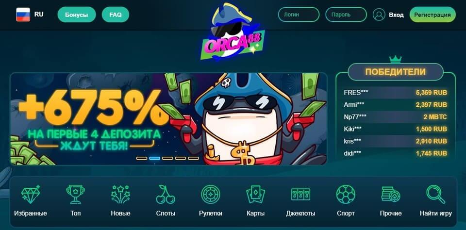 orca88-casino