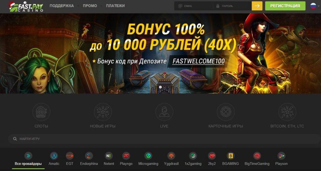 fastpay-1201x640
